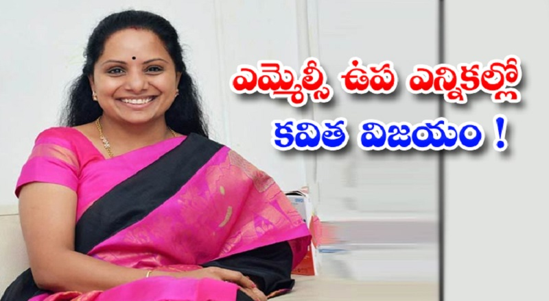 Kavitha Wins MLC Elections