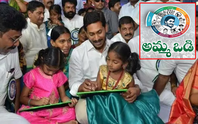 AP CM launches 2nd phase of Jagananna Amma Vodi